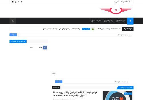 لقطة شاشة لموقع Sopping online بتاريخ 23/09/2020 بواسطة دليل مواقع روكيني