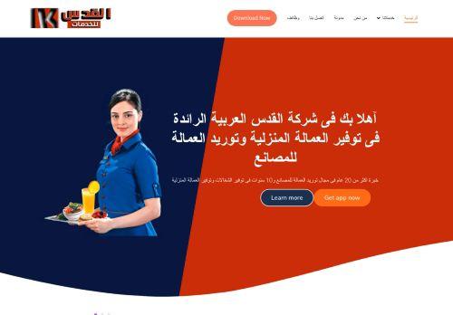 لقطة شاشة لموقع القدس العربية لتوريد العمالة المنزلية بتاريخ 23/09/2020 بواسطة دليل مواقع روكيني
