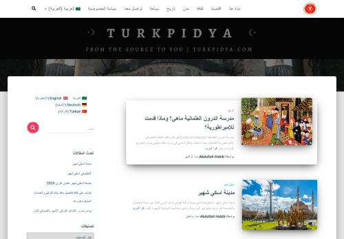 لقطة شاشة لموقع Turkpidya بتاريخ 24/09/2020 بواسطة دليل مواقع روكيني