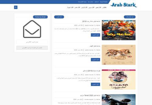 لقطة شاشة لموقع عرب ستارك ArabStark بتاريخ 05/10/2020 بواسطة دليل مواقع روكيني