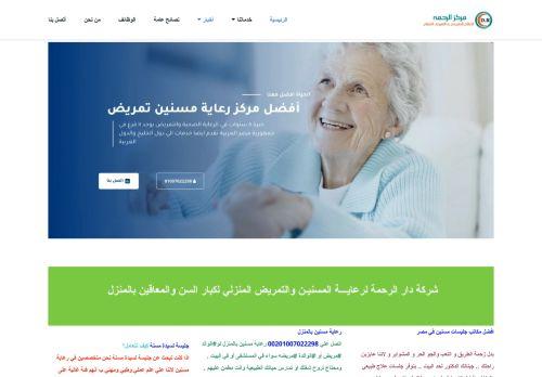 لقطة شاشة لموقع التمريض المنزلي و رعاية المسنين بالمنزل بتاريخ 06/10/2020 بواسطة دليل مواقع روكيني