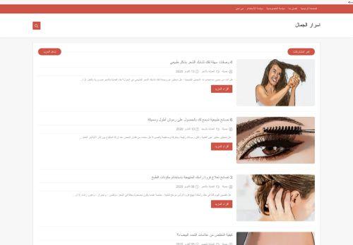 لقطة شاشة لموقع اسرار الجمال بتاريخ 14/10/2020 بواسطة دليل مواقع روكيني