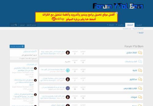 لقطة شاشة لموقع YTol Bom بتاريخ 15/10/2020 بواسطة دليل مواقع روكيني