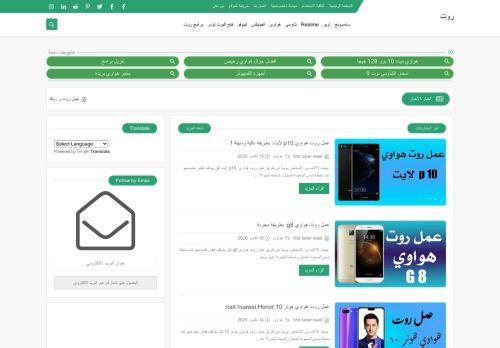 لقطة شاشة لموقع روت بتاريخ 19/10/2020 بواسطة دليل مواقع روكيني