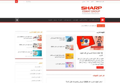 لقطة شاشة لموقع توكيل تكييف شارب مصر بتاريخ 19/10/2020 بواسطة دليل مواقع روكيني