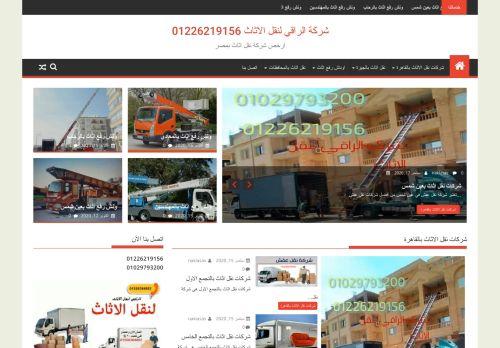 لقطة شاشة لموقع أرخص شركات نقل اثاث بالقاهرة والمحافظات بتاريخ 20/10/2020 بواسطة دليل مواقع روكيني