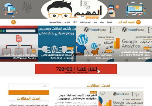 لقطة شاشة لموقع موقع الفهيم اون لاين - www.alfahim.online بتاريخ 21/10/2020 بواسطة دليل مواقع روكيني