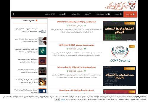 لقطة شاشة لموقع ويكي كالي لينكس بتاريخ 21/10/2020 بواسطة دليل مواقع روكيني