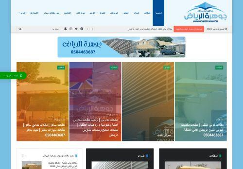 لقطة شاشة لموقع مظلات وسواتر جوهرة الرياض 0504463687 بتاريخ 06/11/2020 بواسطة دليل مواقع روكيني