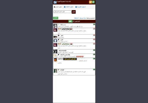 لقطة شاشة لموقع شات بنت السعودية بتاريخ 06/11/2020 بواسطة دليل مواقع روكيني