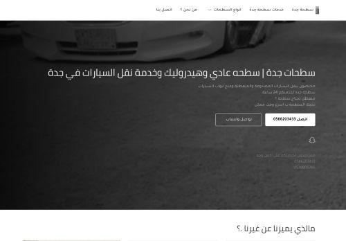 لقطة شاشة لموقع سطحات جدة | سطحه عادي وهيدروليك وخدمة نقل السيارات في جدة بتاريخ 06/11/2020 بواسطة دليل مواقع روكيني