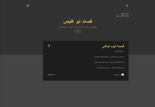 لقطة شاشة لموقع قصائد ابو غليص بتاريخ 06/11/2020 بواسطة دليل مواقع روكيني