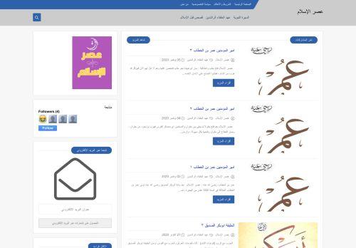 لقطة شاشة لموقع عصر الإسلام بتاريخ 06/11/2020 بواسطة دليل مواقع روكيني