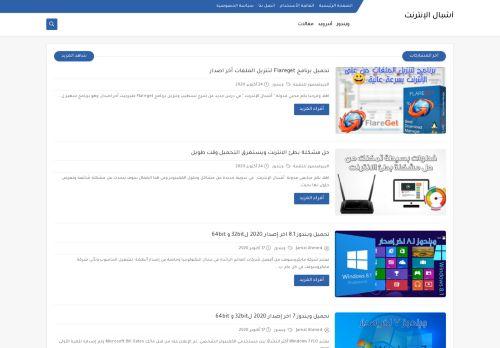 لقطة شاشة لموقع أشبال الإنترنت بتاريخ 06/11/2020 بواسطة دليل مواقع روكيني