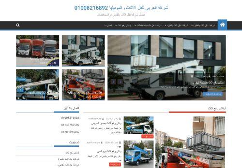 لقطة شاشة لموقع أفضل شركات نقل اثاث بالقاهرة والمحافظات بتاريخ 11/11/2020 بواسطة دليل مواقع روكيني