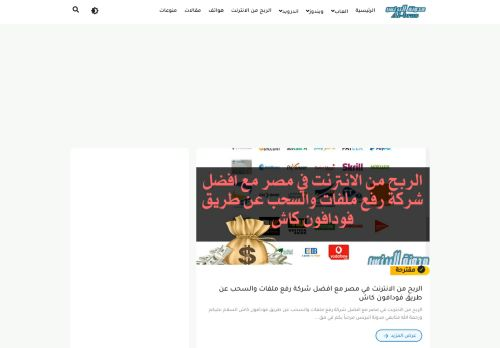 لقطة شاشة لموقع مدونة البرنس بتاريخ 13/11/2020 بواسطة دليل مواقع روكيني