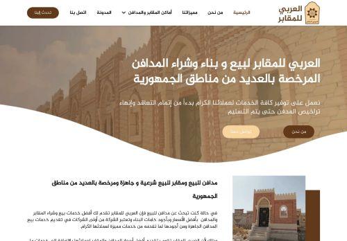 لقطة شاشة لموقع العربي للمقابر لبيع و بناء وشراء المدافن بتاريخ 15/11/2020 بواسطة دليل مواقع روكيني