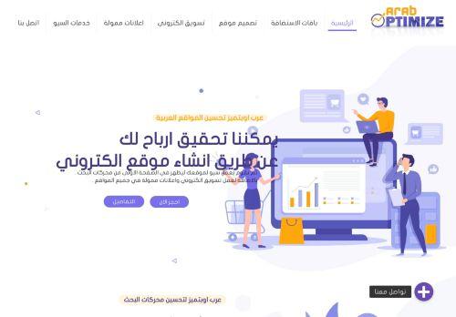 لقطة شاشة لموقع عرب اوبتميز بتاريخ 18/11/2020 بواسطة دليل مواقع روكيني