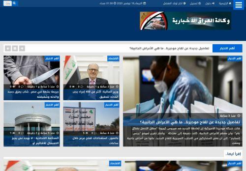 لقطة شاشة لموقع وكالة العراق الاخبارية بتاريخ 18/11/2020 بواسطة دليل مواقع روكيني