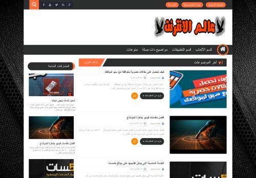 لقطة شاشة لموقع عالم الانترنت بتاريخ 22/11/2020 بواسطة دليل مواقع روكيني
