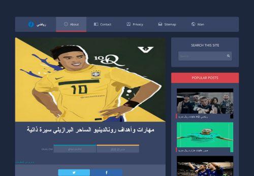 لقطة شاشة لموقع رياضي بتاريخ 22/11/2020 بواسطة دليل مواقع روكيني