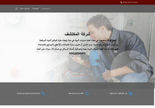 لقطة شاشة لموقع المكتشف – لكشف تسربات المياه بجدة بتاريخ 22/11/2020 بواسطة دليل مواقع روكيني