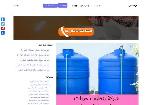 لقطة شاشة لموقع خدماتي بتاريخ 22/11/2020 بواسطة دليل مواقع روكيني