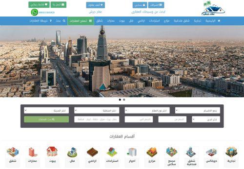 لقطة شاشة لموقع عقار جرش بيع وشراء العقارات في السعودية بتاريخ 23/11/2020 بواسطة دليل مواقع روكيني