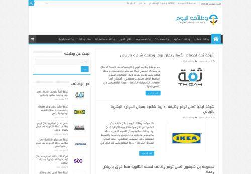 لقطة شاشة لموقع وظائف اليوم بتاريخ 23/11/2020 بواسطة دليل مواقع روكيني