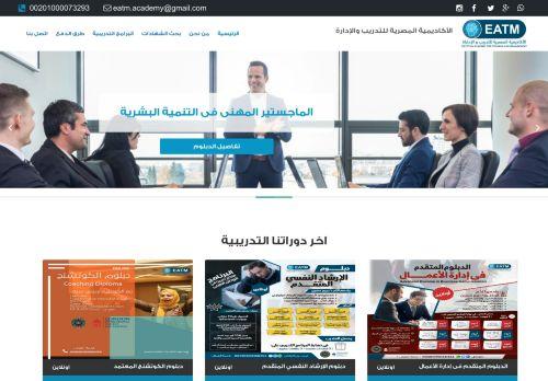 لقطة شاشة لموقع الأكاديمية المصرية للتدريب والإدارة بتاريخ 26/11/2020 بواسطة دليل مواقع روكيني