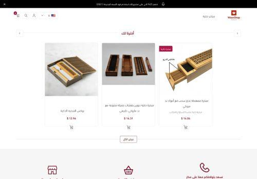 لقطة شاشة لموقع متجر وسن بتاريخ 04/01/2021 بواسطة دليل مواقع روكيني