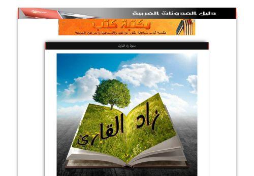 لقطة شاشة لموقع دليل المدونات العربية بتاريخ 04/01/2021 بواسطة دليل مواقع روكيني