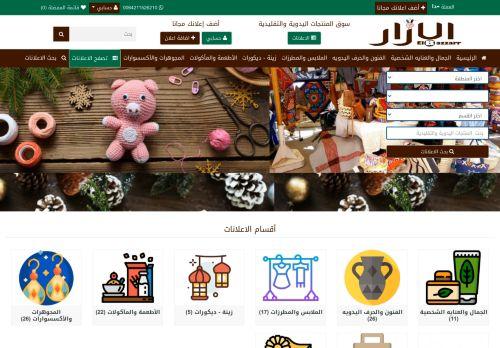 لقطة شاشة لموقع موقع البازار بتاريخ 05/01/2021 بواسطة دليل مواقع روكيني