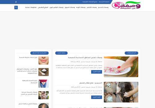 لقطة شاشة لموقع وصفات طبيعية بتاريخ 09/01/2021 بواسطة دليل مواقع روكيني