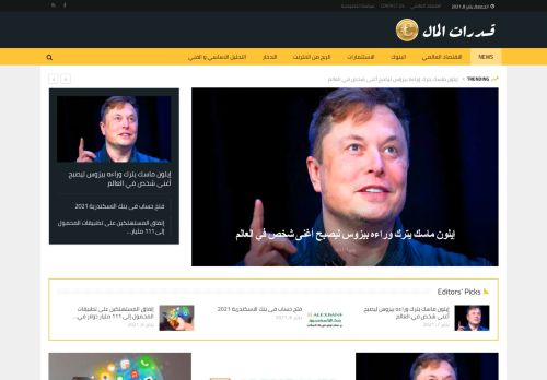 لقطة شاشة لموقع قدرات المال بتاريخ 08/01/2021 بواسطة دليل مواقع روكيني