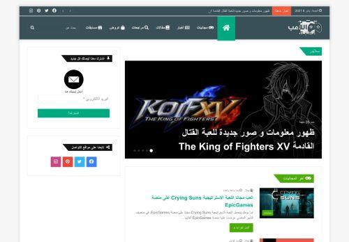 لقطة شاشة لموقع مدونة اللاعب بتاريخ 08/01/2021 بواسطة دليل مواقع روكيني