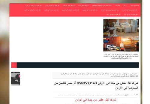 لقطة شاشة لموقع انوار الحرمين لخدمات الشحن من السعودية للاردن بتاريخ 08/01/2021 بواسطة دليل مواقع روكيني