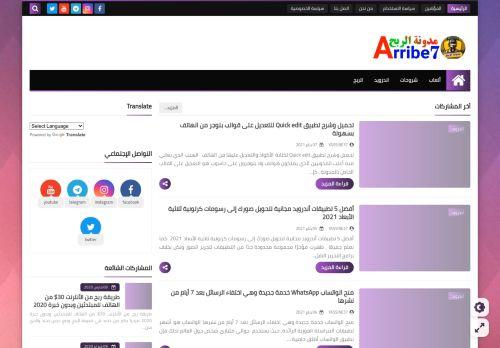 لقطة شاشة لموقع مدونة الربح arribe7.com بتاريخ 08/01/2021 بواسطة دليل مواقع روكيني