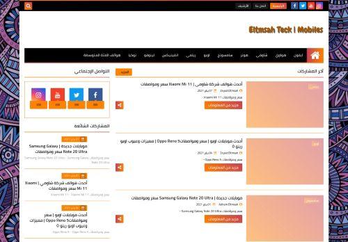 لقطة شاشة لموقع Eltmsah Teck   Mobiles بتاريخ 08/01/2021 بواسطة دليل مواقع روكيني