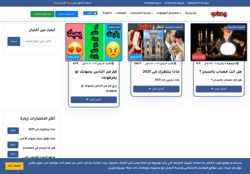 لقطة شاشة لموقع اختبارات شخصية بتاريخ 08/01/2021 بواسطة دليل مواقع روكيني