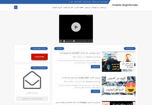 لقطة شاشة لموقع Techniabdo bloginformatic بتاريخ 08/01/2021 بواسطة دليل مواقع روكيني