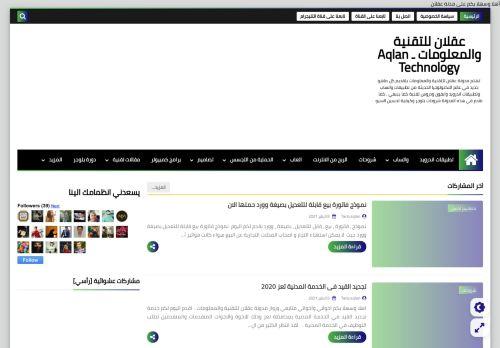 لقطة شاشة لموقع عقلان للتقنية والمعلومات بتاريخ 09/01/2021 بواسطة دليل مواقع روكيني