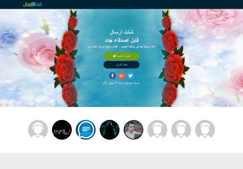 لقطة شاشة لموقع شات ارسال بتاريخ 09/01/2021 بواسطة دليل مواقع روكيني