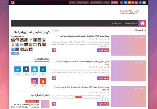 لقطة شاشة لموقع محترف الاندرويد بتاريخ 09/01/2021 بواسطة دليل مواقع روكيني