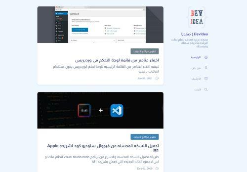 لقطة شاشة لموقع ديفديا | Devidea بتاريخ 10/01/2021 بواسطة دليل مواقع روكيني