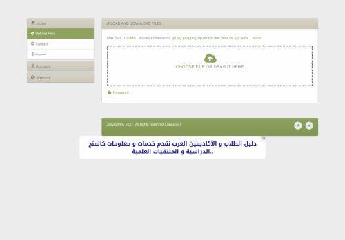 لقطة شاشة لموقع سحابتنا ourcl0ud | لرفع وتخزين الملفات بتاريخ 11/01/2021 بواسطة دليل مواقع روكيني