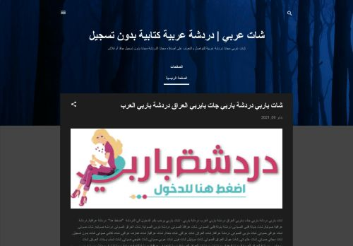 لقطة شاشة لموقع شات عربي   دردشة عربية كتابية بدون تسجيل دردشة عراقية بتاريخ 11/01/2021 بواسطة دليل مواقع روكيني