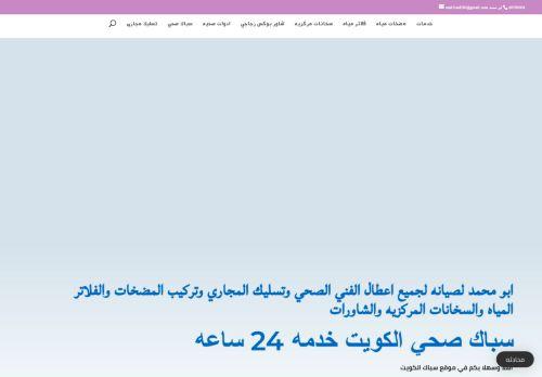 لقطة شاشة لموقع سباك صحي الكويت بتاريخ 14/01/2021 بواسطة دليل مواقع روكيني