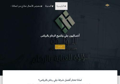 لقطة شاشة لموقع جلي وتلميع البلاط والرخام في الرياض 0502188334 بتاريخ 19/01/2021 بواسطة دليل مواقع روكيني
