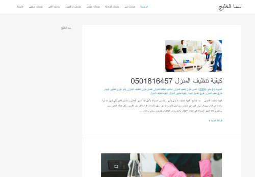لقطة شاشة لموقع شركة سما الخليج لتنظيف المطابخ وإزالة الدهون بتاريخ 19/01/2021 بواسطة دليل مواقع روكيني